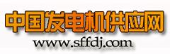 中国发电机供应网