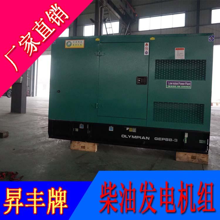 江苏扬州移动式低噪音柴油发电机组