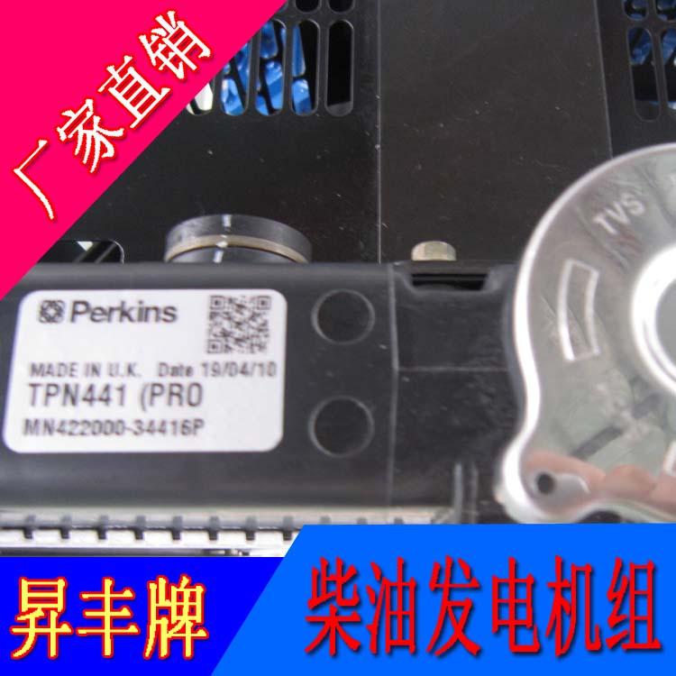 珀金斯30KW柴油广东11选5中奖查询1103A-33G