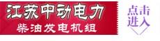 江苏中动柴油发电机组