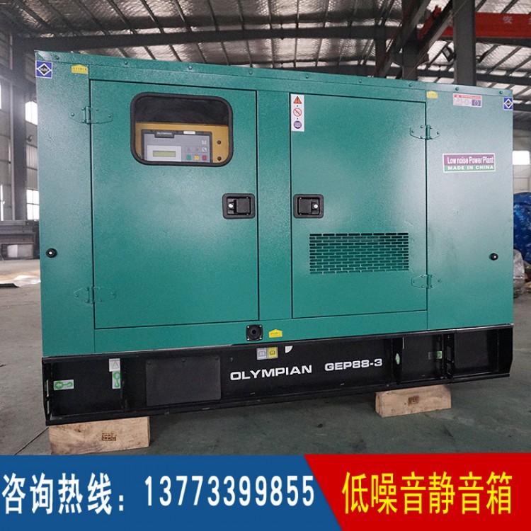 20KW-50KW低噪音柴油发电机组箱体