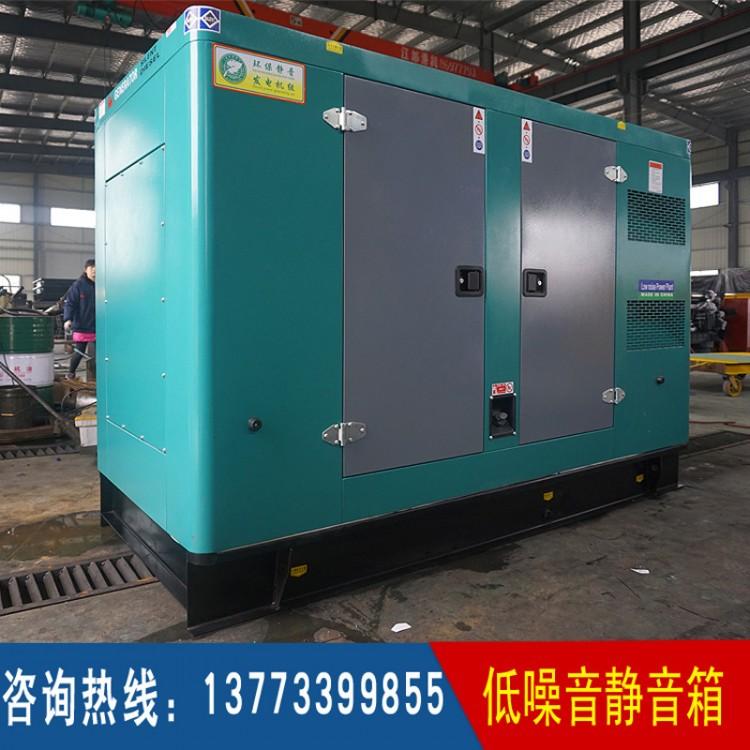 75KW-120KW低噪音柴油发电机组箱体