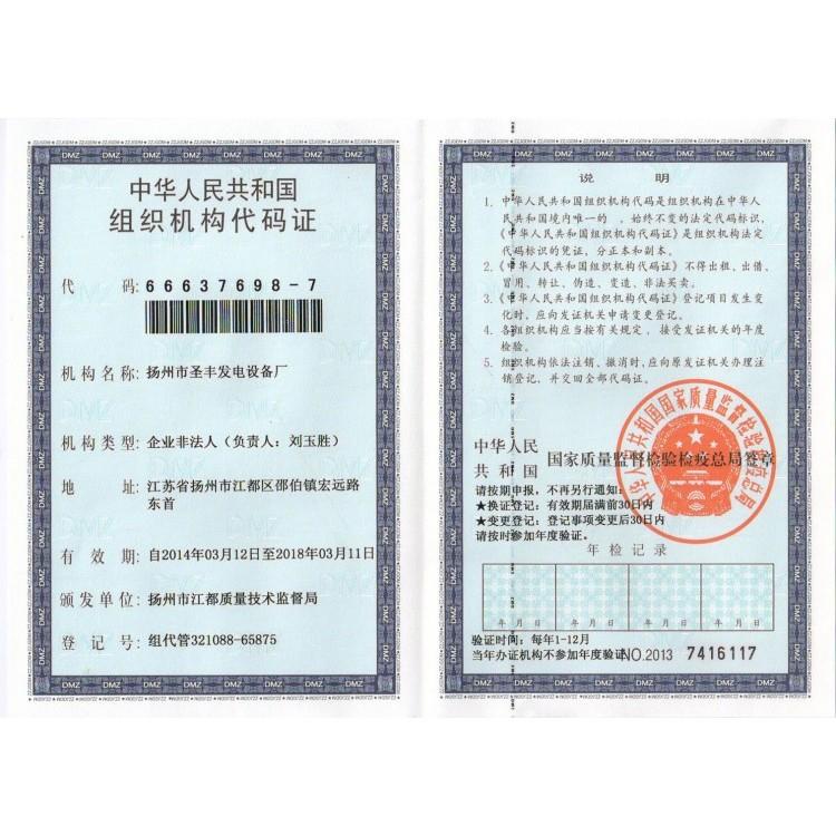 圣丰组织机构代码证