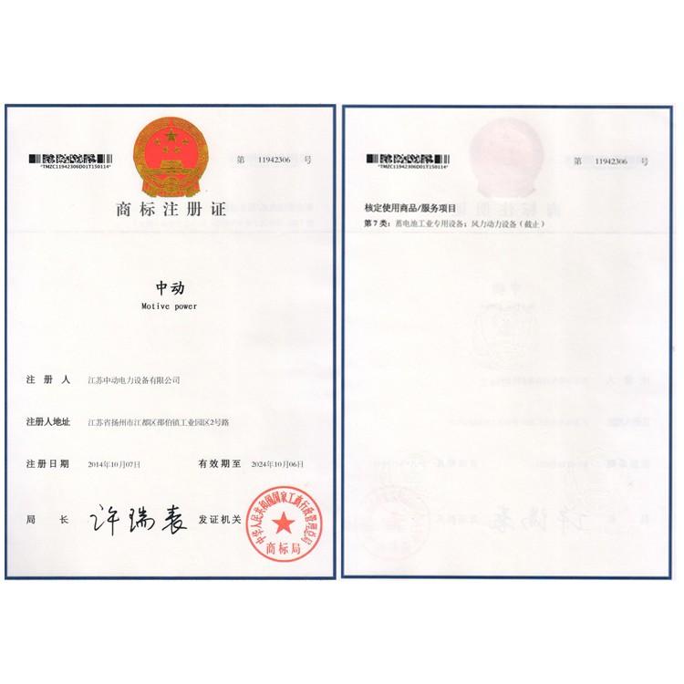 中动商标注册证