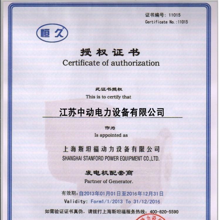 上海斯坦福发电机授权书