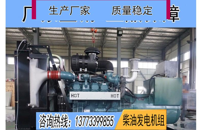 450千瓦斗山柴油发电机组价格