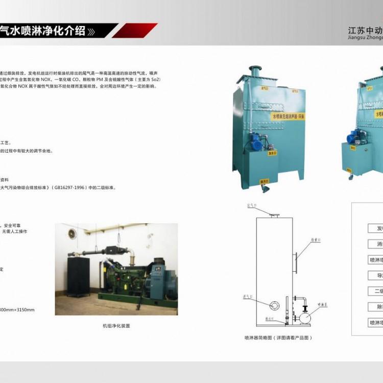 发电机组尾气水喷淋净化介绍