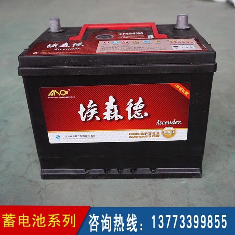 埃森德550G免维护蓄电池