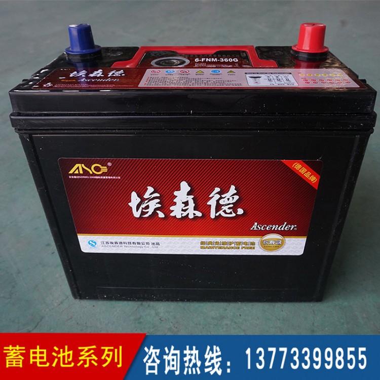 埃森德360G免维护蓄电池