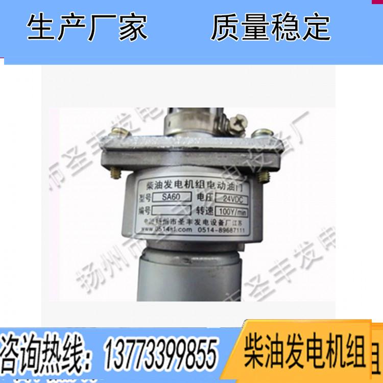 24V电动油门