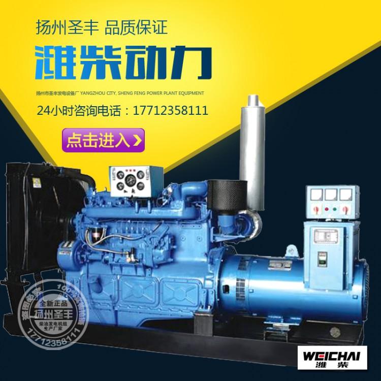 75kw潍柴华丰PHF6084ZD1柴油发电机组75千瓦