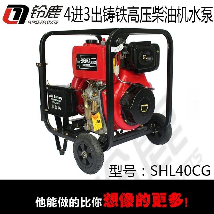 立式柴油水泵型号SHL40CG