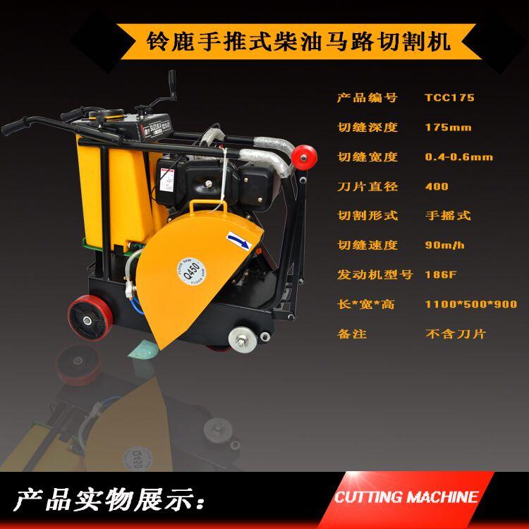 柴油机移动水泥路面切缝机