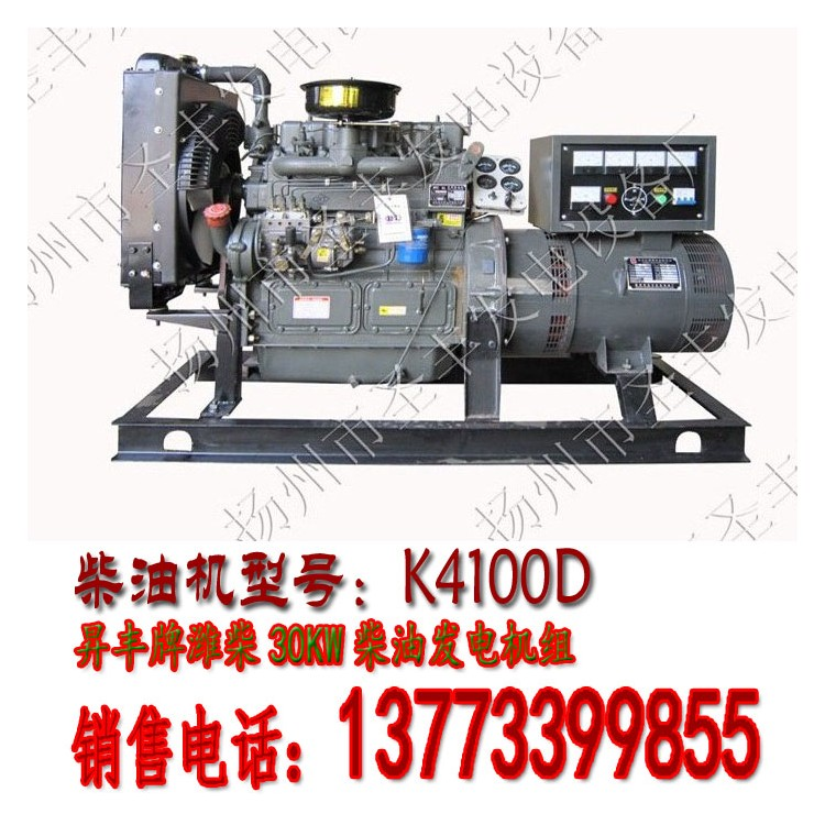 促销30KW柴油发电机组
