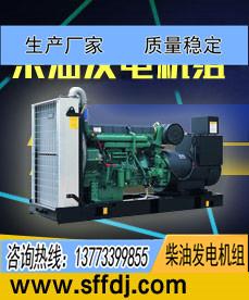柴油发电机组供应