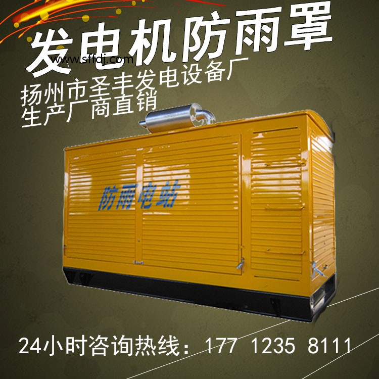 150KW柴油广东11选5中奖查询防雨棚