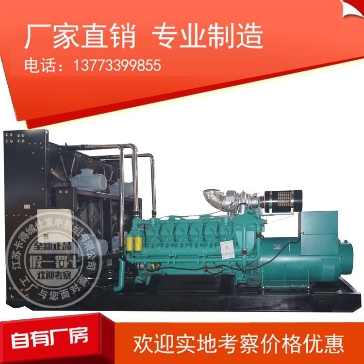 科克1500KW柴油发电机组 型号QTA3240G9