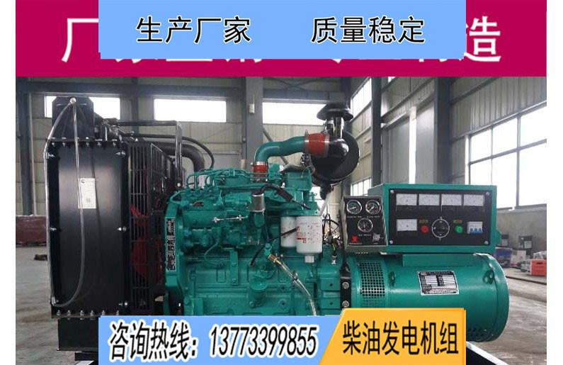 康明斯20千瓦柴油发电机组4B3.9-G1