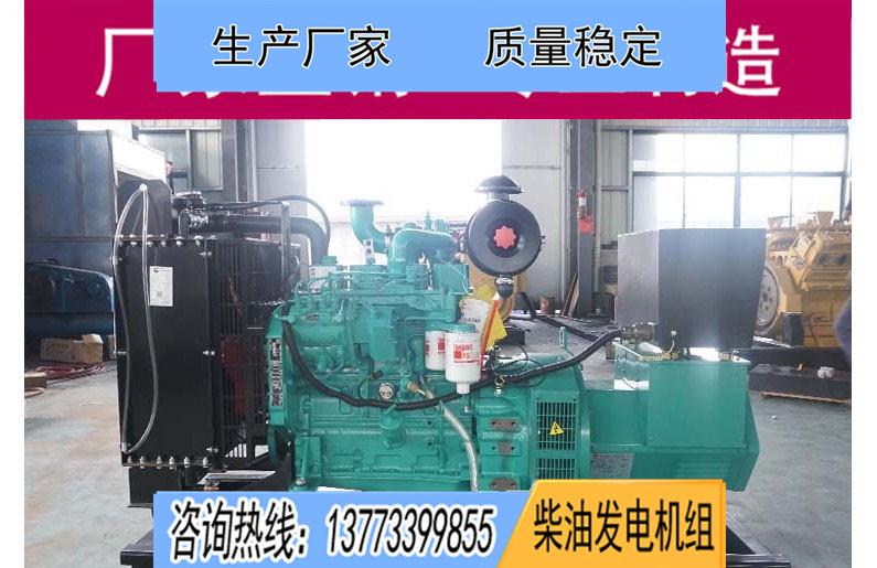 康明斯30KW柴油发电机组4BT3.9-G2
