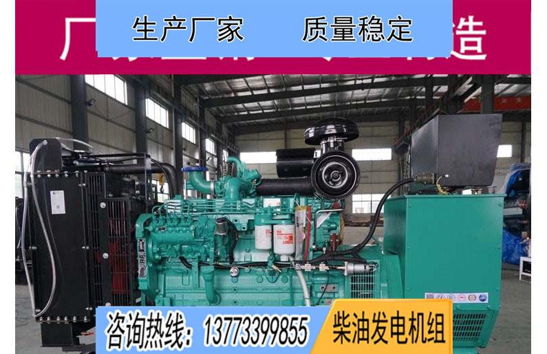 康明斯75KW柴油发电机组6BT5.9-G1