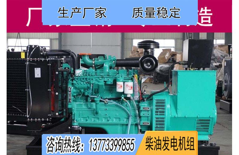 康明斯75千瓦柴油发电机组6BT5.9-G2