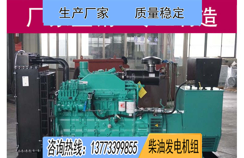 康明斯150千瓦柴油发电机组6CTA8.3-G1
