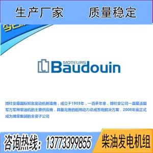 博杜安450千瓦柴油广东11选5中奖查询