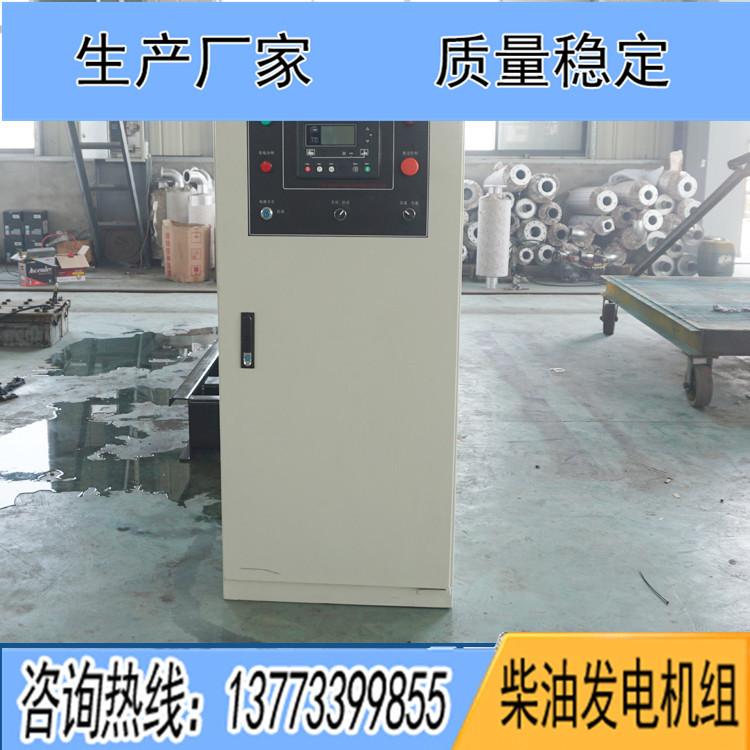 柴油发电机自动化