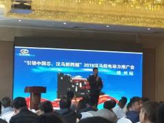 汉马动力发动机扬州站产品推广会