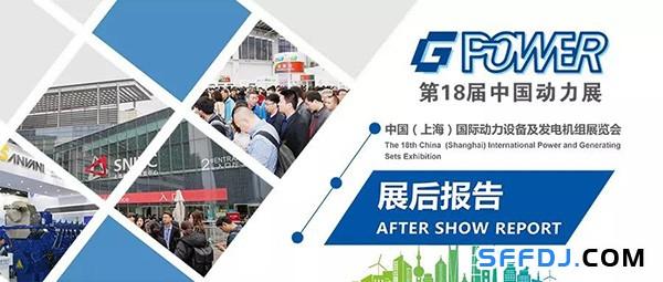 上海动力展后报告发布,一分钟带您了解展览详情!