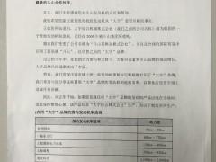 韩国大宇更名韩国斗山在中国区域说明