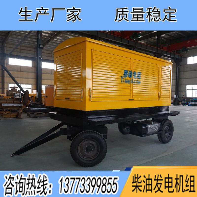 移动拖车柴油广东11选5中奖查询30KW50KW100KW150KW200KW
