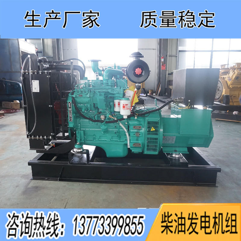 4BT3.9-G1东风康明斯30KW柴油发电机组报价