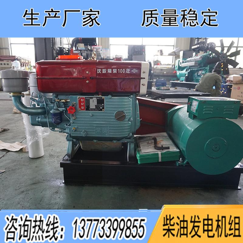 ZS1105常柴12KW柴油广东11选5中奖查询报价