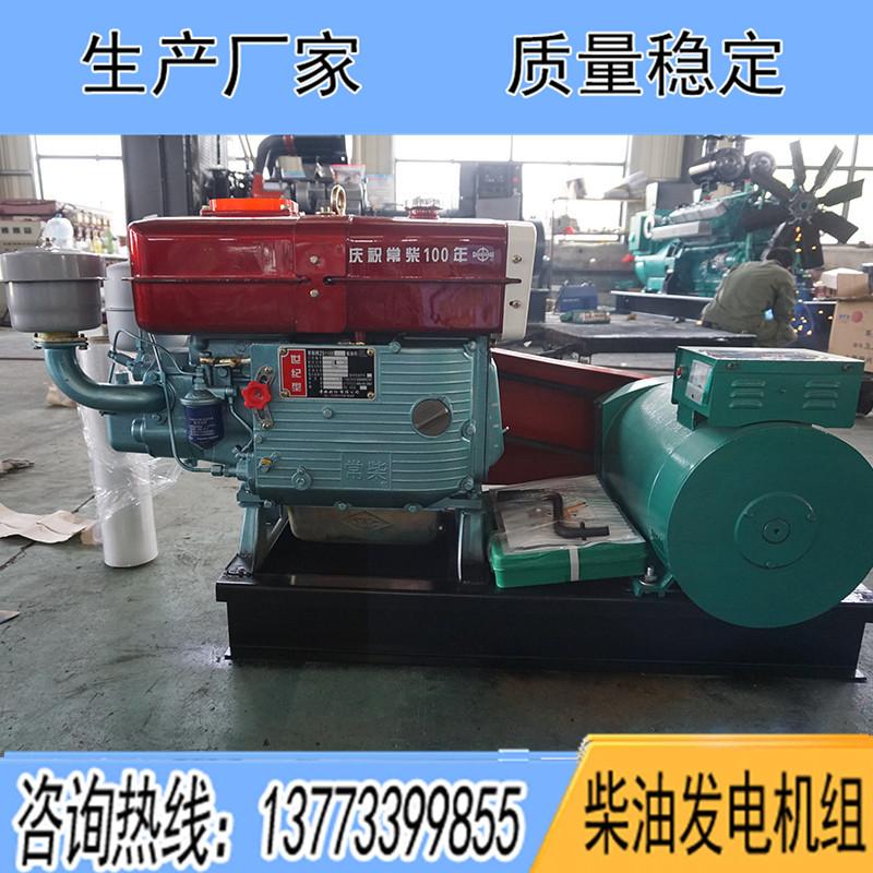 ZS1110常柴12KW柴油广东11选5中奖查询报价