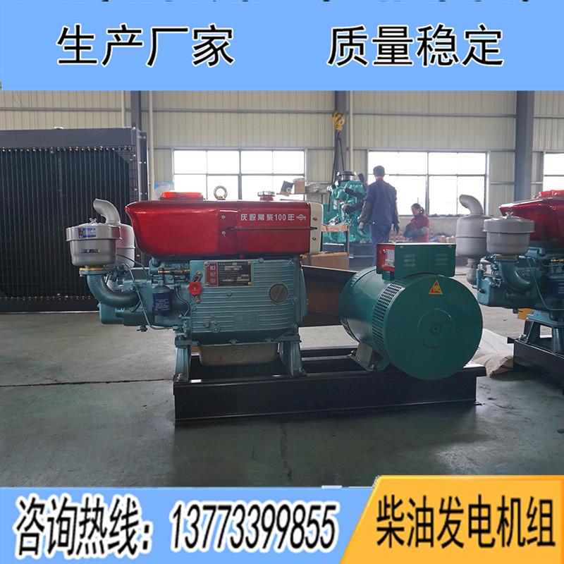 10KW常柴S195柴油发电机组