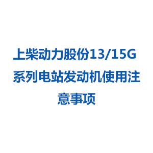 上柴动力股份13/15G 系列电站发动机使用注意事项